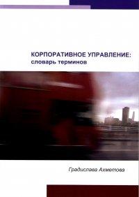 Корпоративное управление: словарь терминов. – Алматы: DeLuxe Printery, 2015. – 344 с.